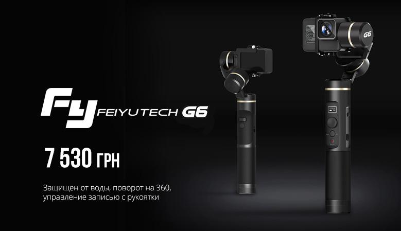 Feiyu Tech G6 - Защищен от воды, поворот на 360, управление записью с рукоятки