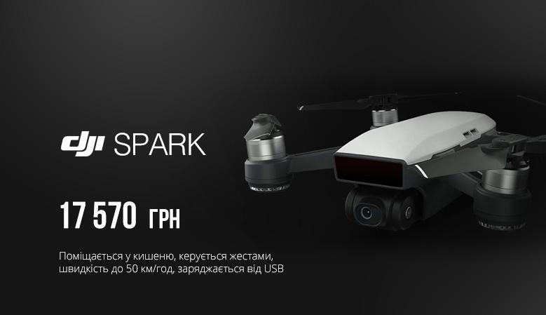 DJI SPARK - поміщається у кишеню, керується жестами, швидкість до 50 км/год, заряджається від USB