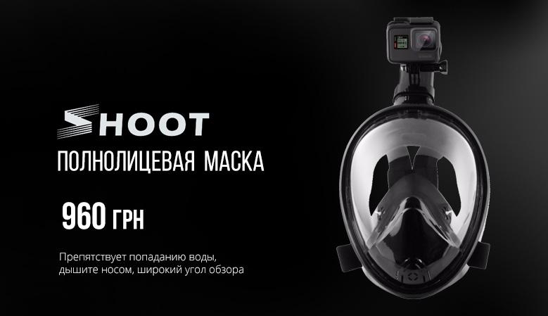Полнолицевая маска Shoot - препятствует попаданию воды, дышите носом, широкий угол обзора