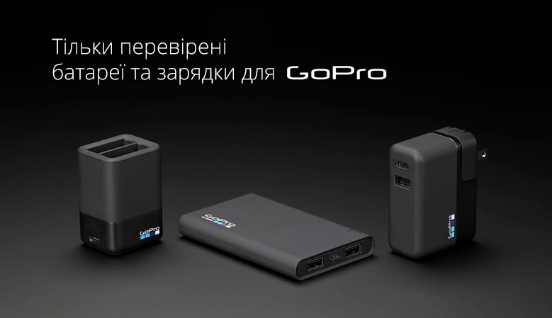 Тільки перевірені батареї та зарядки для GoPro