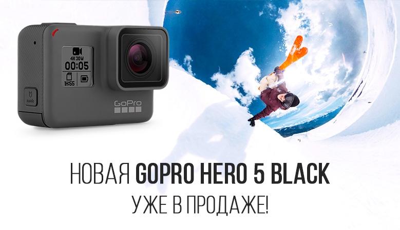 НОВАЯ GOPRO HERO 5 BLACK уже в продаже!