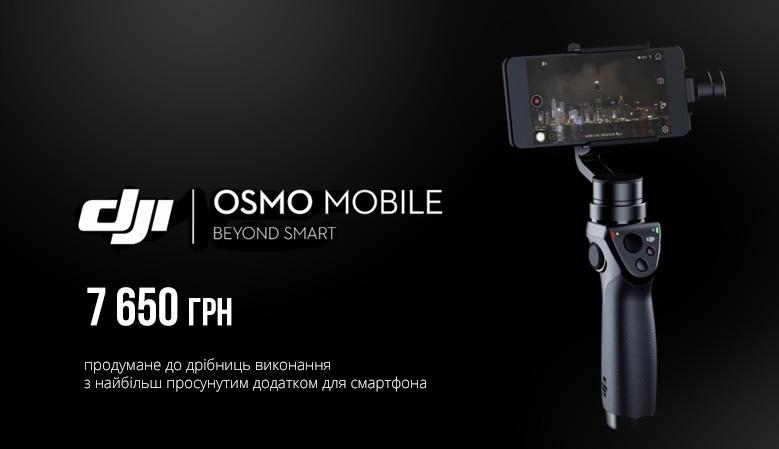 DJI OSMO Mobile - продумане до дрібниць виконання з найбільш просунутим додатком для смартфона