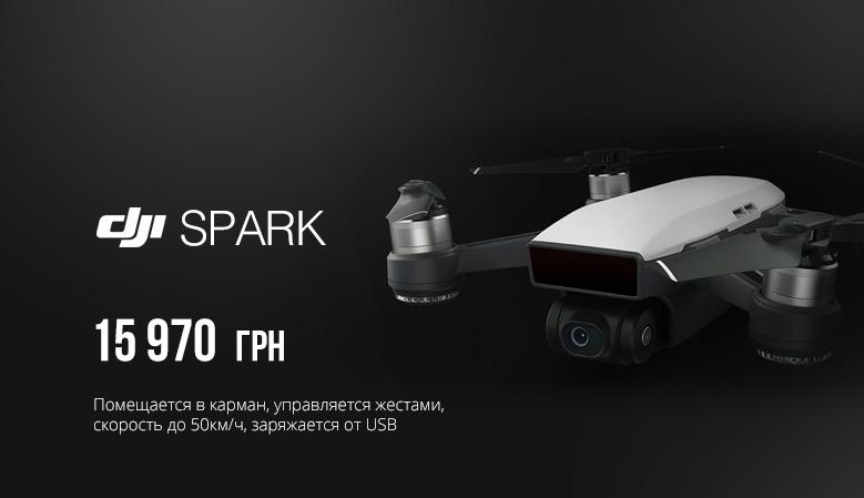 DJI SPARK - помещается в карман, управляется жестами, скорость до 50км/ч, заряжается от USB
