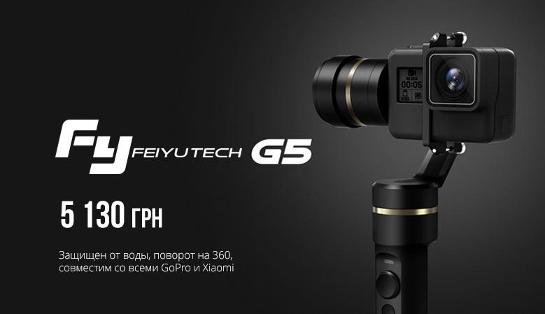 Feiyu Tech G5 - защищен от воды, поворот на 360, совместим со всеми GoPro и Xiaomi