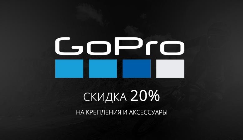 Скидка 20% на все GoPro аксессуары