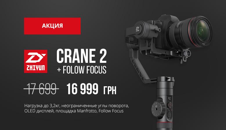 Zhiyun Crane 2 - нагрузка до 3,2кг, неограниченные углы поворота, OLED дисплей, площадка Manfrotto, Follow Focus