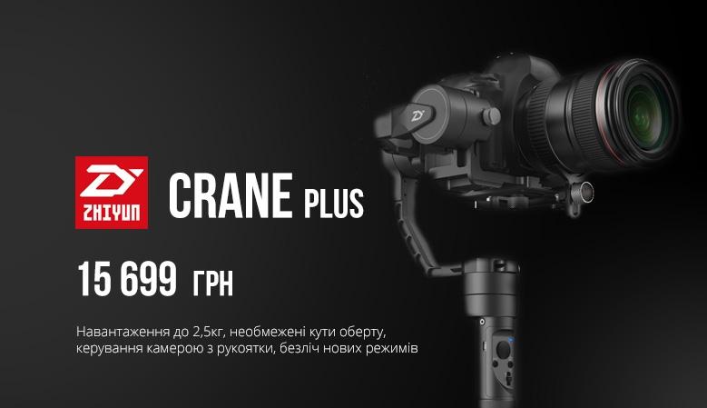 Crane Plus - навантаження до 2,5кг, необмежені кути оберту, керування камерою з рукоятки