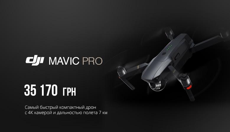 DJI Mavic PRO - самый быстрый компактный дрон с 4К камерой и дальностью полета 7 км