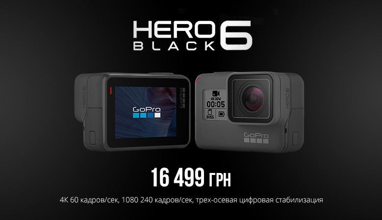 Встречайте новинку GoPro HERO6 Black