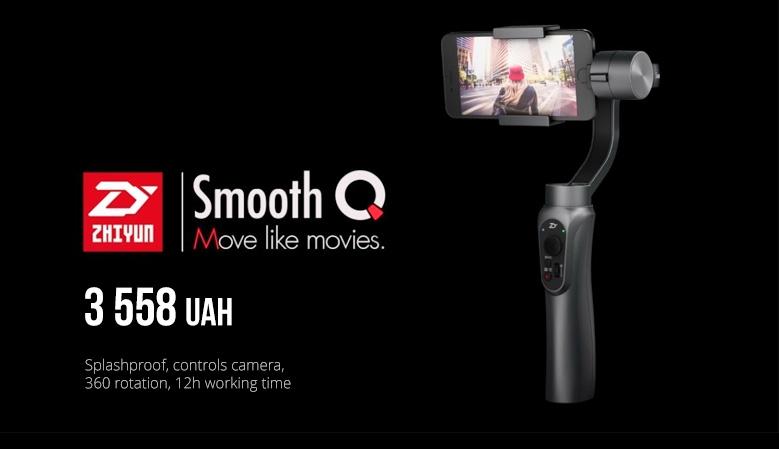 Smooth Q - splashproof, controls camera,  360 rotation, 12h working time