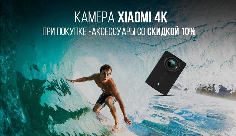Камера Xiaomi 4k - при покупке -аксессуары со скидкой 10%