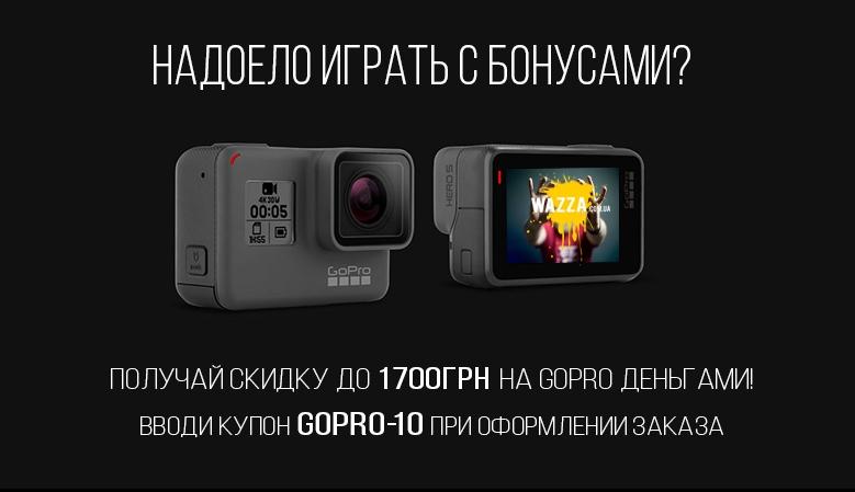 Получайте скидку 10% на GoPro камеры