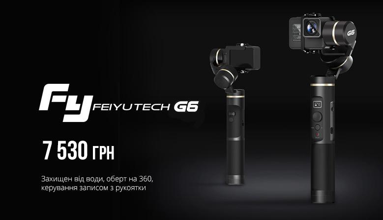 Feiyu Tech G6 - Захищен від води, оберт на 360, керування записом з рукоятки