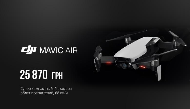DJI Mavic Air - супер компактный, 4К камера, облет препятствий, 68 км/ч!