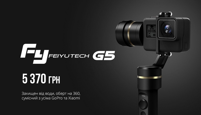Feiyu Tech G5 - захищен від води, оберт на 360, сумісний з усіма GoPro та Xiaomi