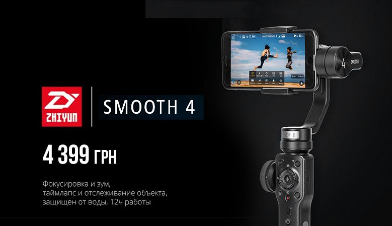 Smooth 4 - фокусировка и зум, таймлапс и отслеживание объекта, защищен от воды, 12ч работы