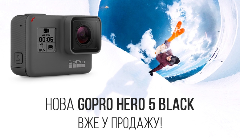 НОВА GOPRO HERO 5 BLACK вже в продажу!