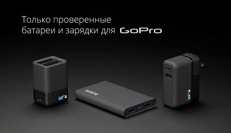 Только проверенные батареи и зарядки для GoPro
