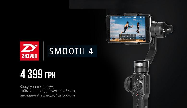 Smooth 4 - фокусування та зум, таймлапс та відстеження об'єкта, захищений від води, 12г роботи