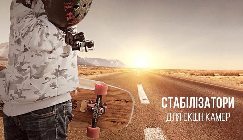 Стабілізатори для GoPro