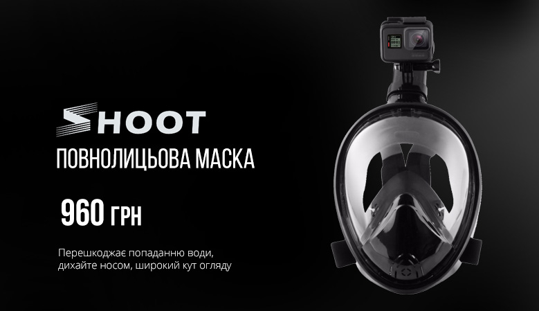 Повнолицьова маска Shoot - перешкоджає попаданню води, дихайте носом, широкий кут огляду