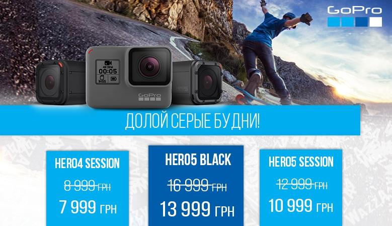 Get 3000UAH discount on GoPro cameras