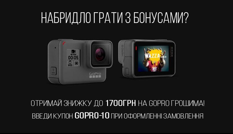 Отримуйте знижку 10% на GoPro камери